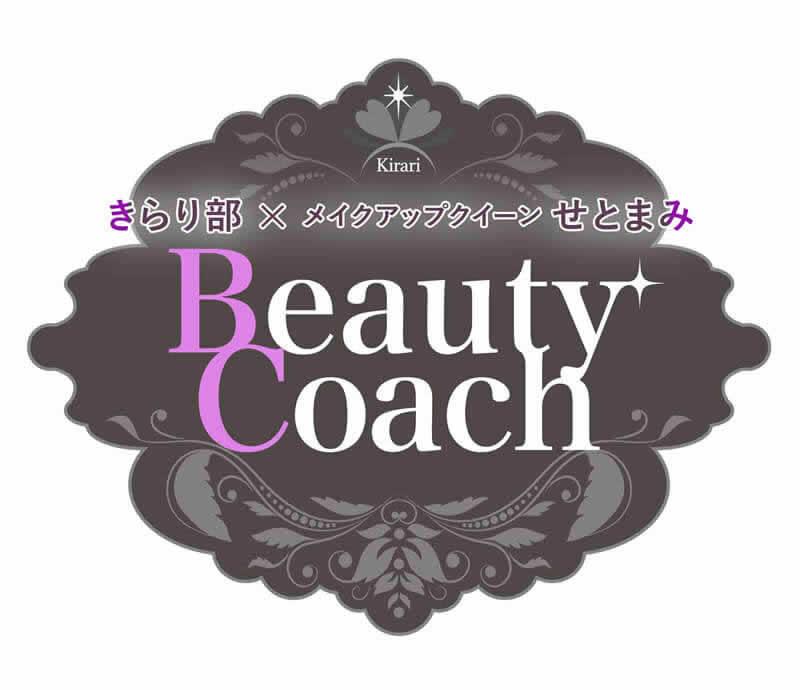 きらり部×メイクアップクイーンマミ様「Beauty Coach」